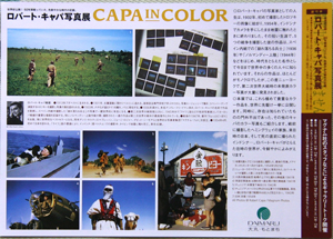 Capa In Color_a0032559_12274027.jpg