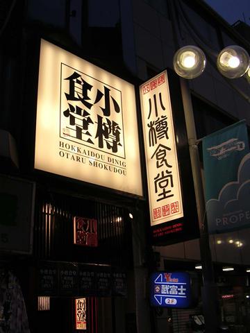 小樽食堂様_b0105987_17234716.jpg
