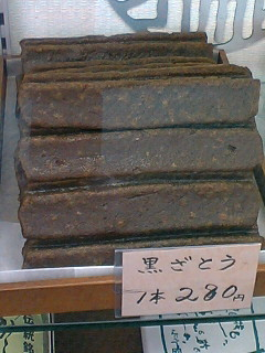 中津川名産 からすみ_d0031619_13393433.jpg