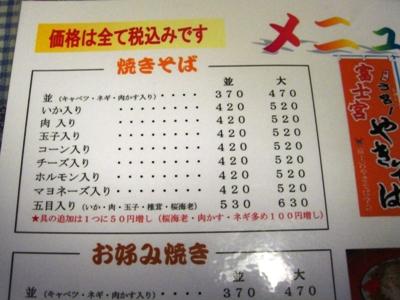 富士宮焼きそば「伊東」①_c0060651_12461380.jpg