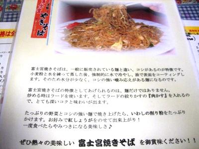 富士宮焼きそば「伊東」①_c0060651_12471279.jpg