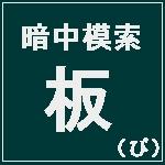 e0061089_16523985.jpg