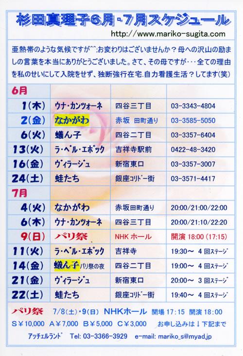 杉田真理子6月/ 7月スケジュール_e0048332_10505753.jpg