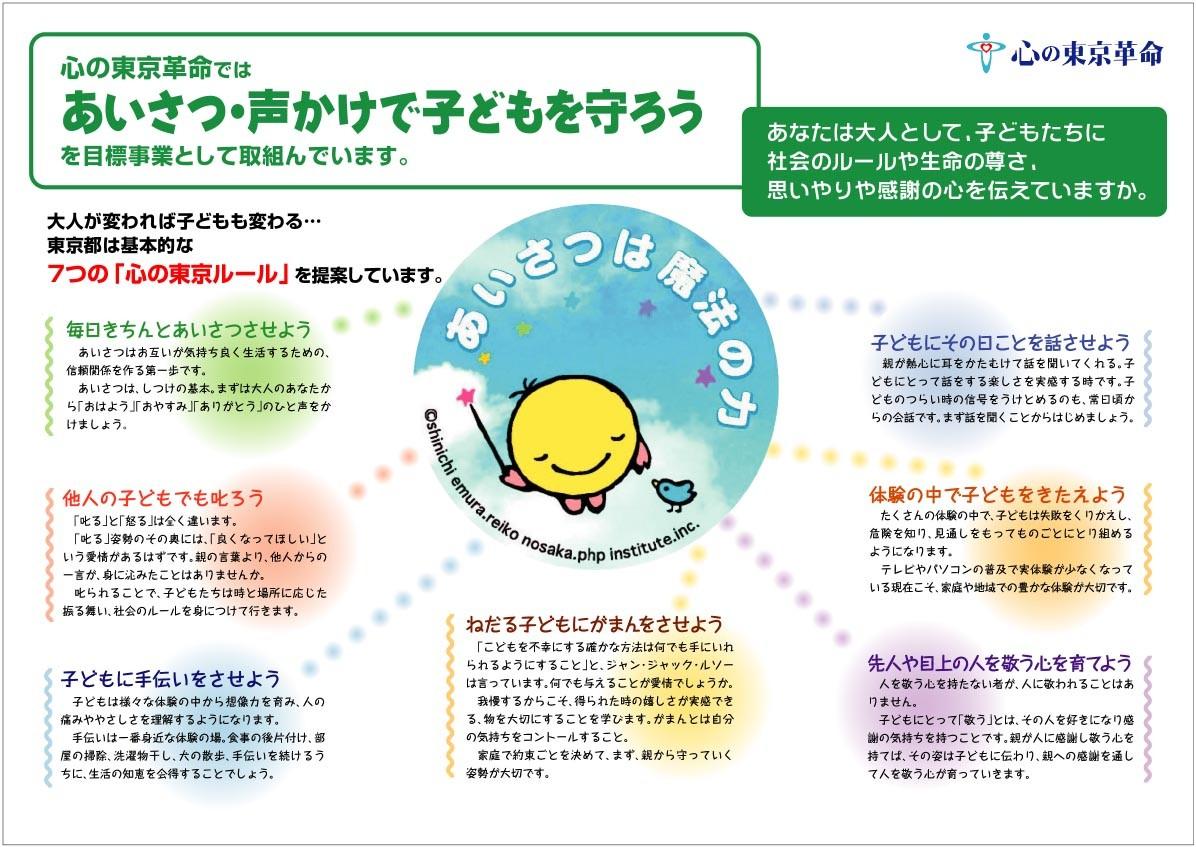 東京都あいさつフェスタのイベント_e0082852_0213038.jpg