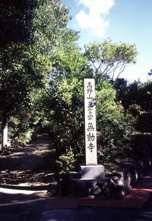 <第十番 若王子地蔵院 無動寺>_a0045381_18375560.jpg