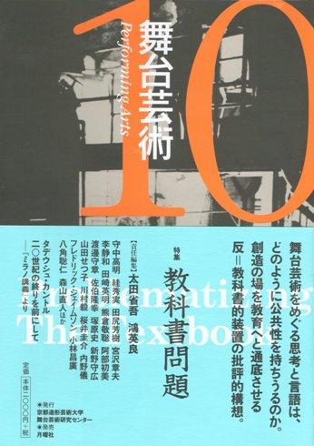 第一期完結!『舞台芸術』10号(特集:教科書問題)_a0018105_209397.jpg