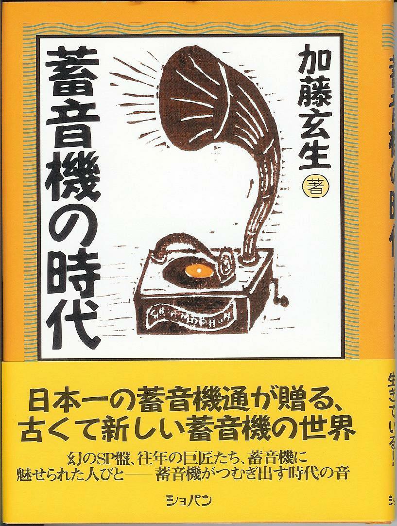 書籍「蓄音機の時代」取扱いのお知らせ_a0047010_1223494.jpg