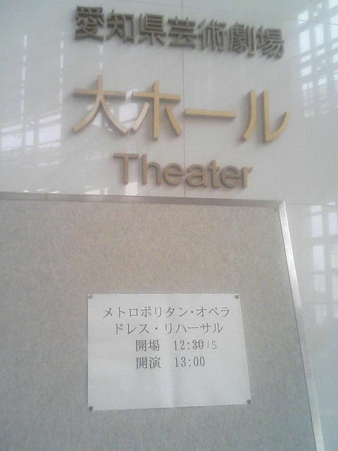 メトロポリタン・オペラ in 愛知県芸術劇場大ホール_e0013944_22332326.jpg