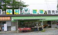 中村農場の玉子丼・親子丼_f0019247_1658978.jpg