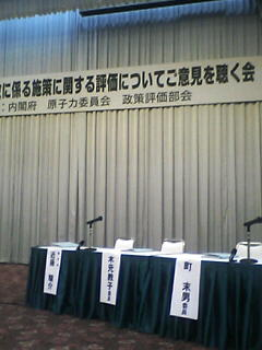 原発隣接自治体議員からみた原子力安全行政 原子力委員会に改善を求める、政策評価のご意見を聴く会_e0068696_2113515.jpg