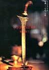 伝統の剣 存続ピンチ ジャワ地震で工房半壊_a0054926_2227399.jpg