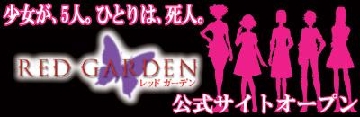 GONZO注目の新作『RED GARDEN』公式サイトオープン!_e0025035_1113865.jpg