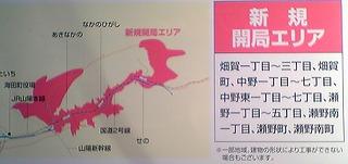 ふれあいチャンネル、瀬野・中野・畑賀に放送エリア拡大へ_b0095061_7282162.jpg