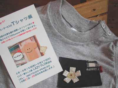 Tシャツ展がはじまりま〜す♪_f0023062_1542265.jpg