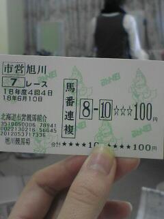 旭川~♪_c0038078_17544311.jpg