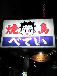 旭川~♪_c0038078_17544372.jpg