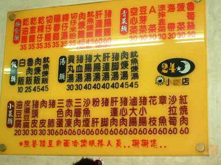 ■台湾B級グルメ最高!!_e0094583_21262125.jpg