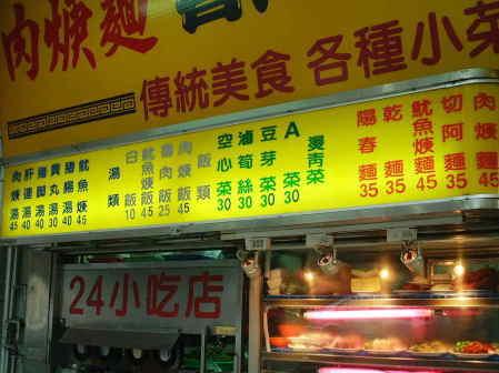 ■台湾B級グルメ最高!!_e0094583_2126717.jpg