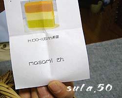 b0066704_16393573.jpg