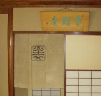 金沢での研修会_e0008704_2028155.jpg