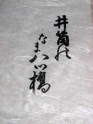 チョッと立ち寄り嵐山_b0083801_14482548.jpg