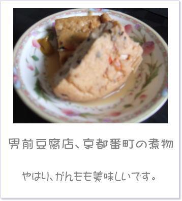 男前豆腐店のがんも_d0030994_17543687.jpg