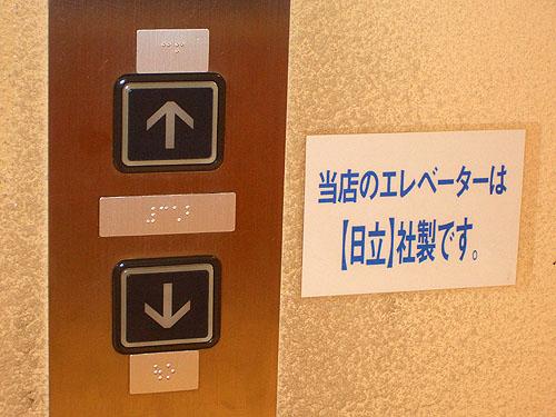 シンドラーエレベーター : 沖縄日和