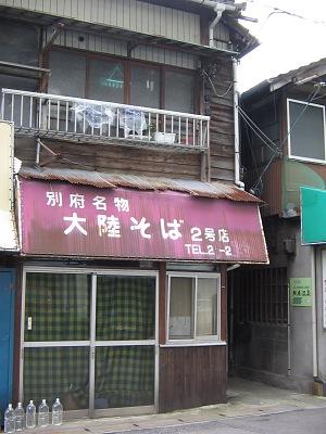 """下町の""""あんぱん""""・・・「友永パン」_c0001578_2155595.jpg"""