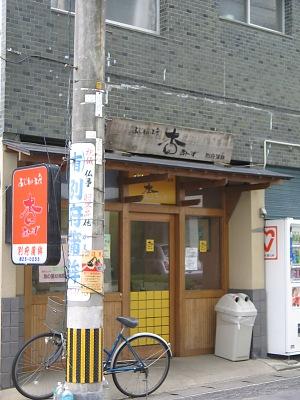 """下町の""""あんぱん""""・・・「友永パン」_c0001578_2161119.jpg"""