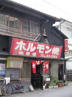 """下町の""""あんぱん""""・・・「友永パン」_c0001578_2162950.jpg"""