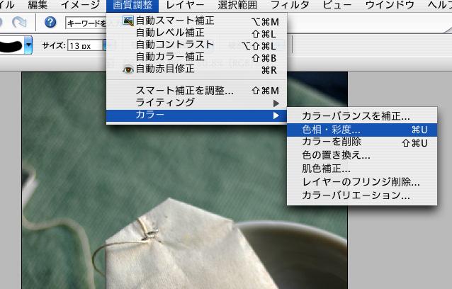フォトショップで写真をモノクロに変換する方法_a0003650_2319933.jpg