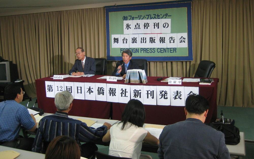 第12回日本僑報社新刊発表会 東京で開催_d0027795_18354273.jpg