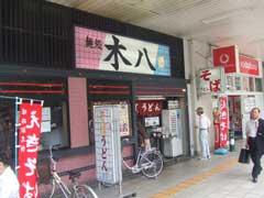 姫路まで「う◯ち」を見に行き、よい温泉に入る(お食事中の方読まないでね)_b0054727_0155550.jpg
