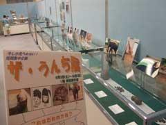 姫路まで「う◯ち」を見に行き、よい温泉に入る(お食事中の方読まないでね)_b0054727_0182979.jpg