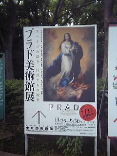 『プラド美術館展』と大塚[くう]再訪_b0050651_1012386.jpg