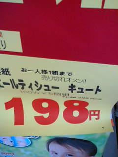 f0074659_20123870.jpg