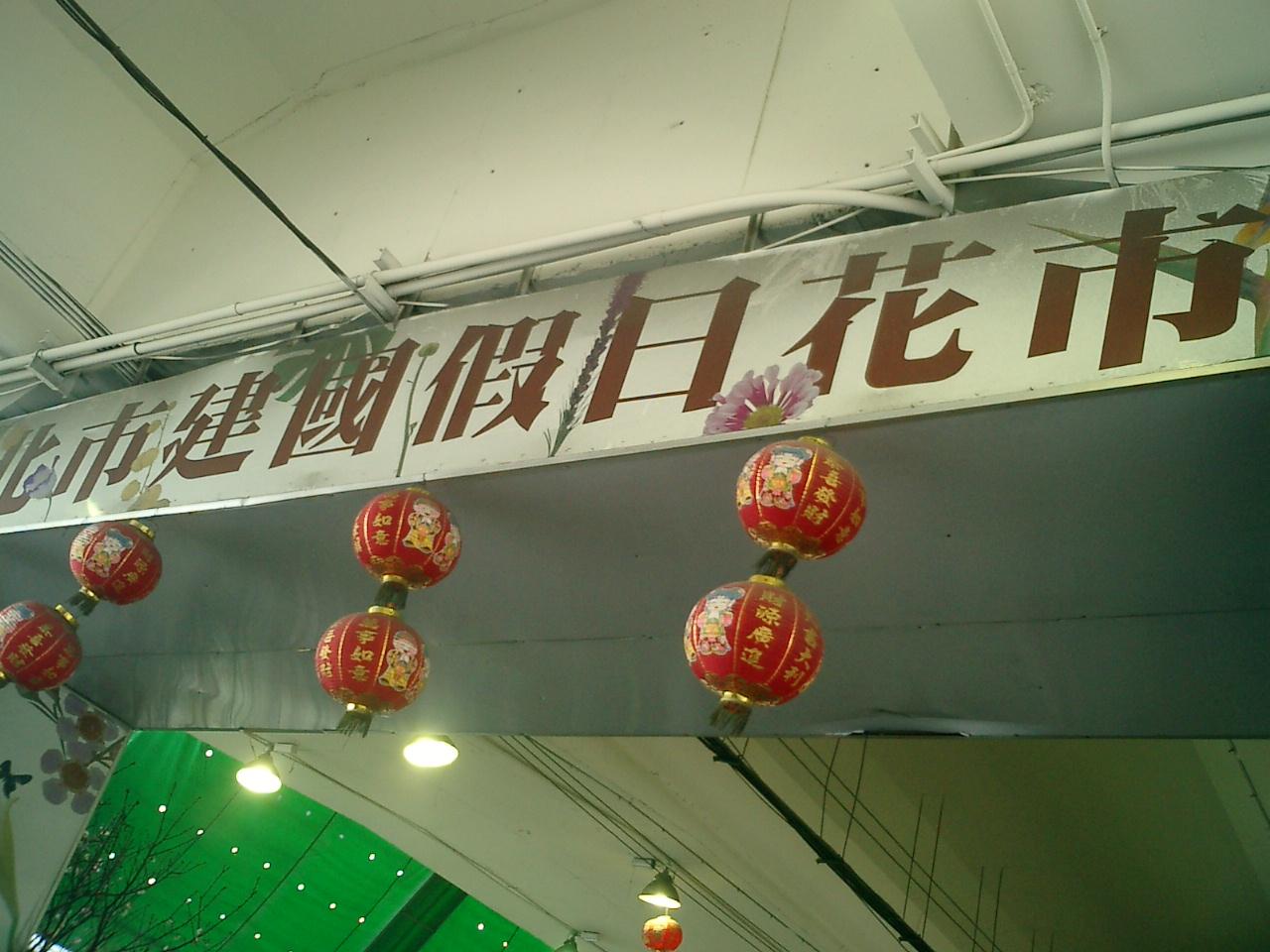 麗しの島 台湾旅行記その38_e0021092_19371717.jpg