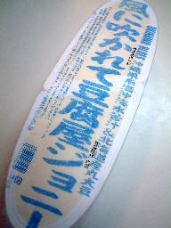 ジョニー限定!豆腐が豆腐じゃない料理~♪_f0043911_0305834.jpg