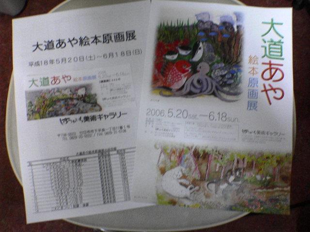 またまた絵本展に行ってきました!_b0053618_14221380.jpg