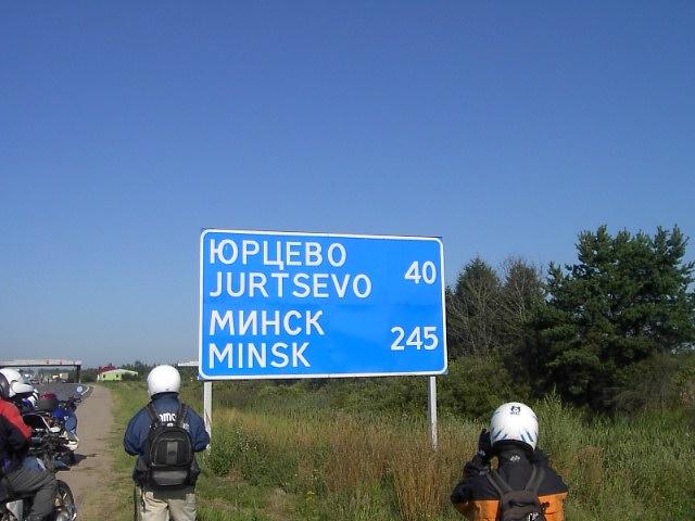 ユーラシア大陸横断 (47) ベラルーシ入国_c0011649_6225646.jpg