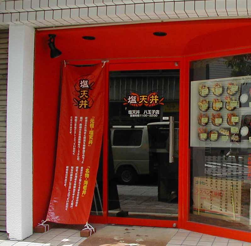塩天丼様_b0105987_14403350.jpg