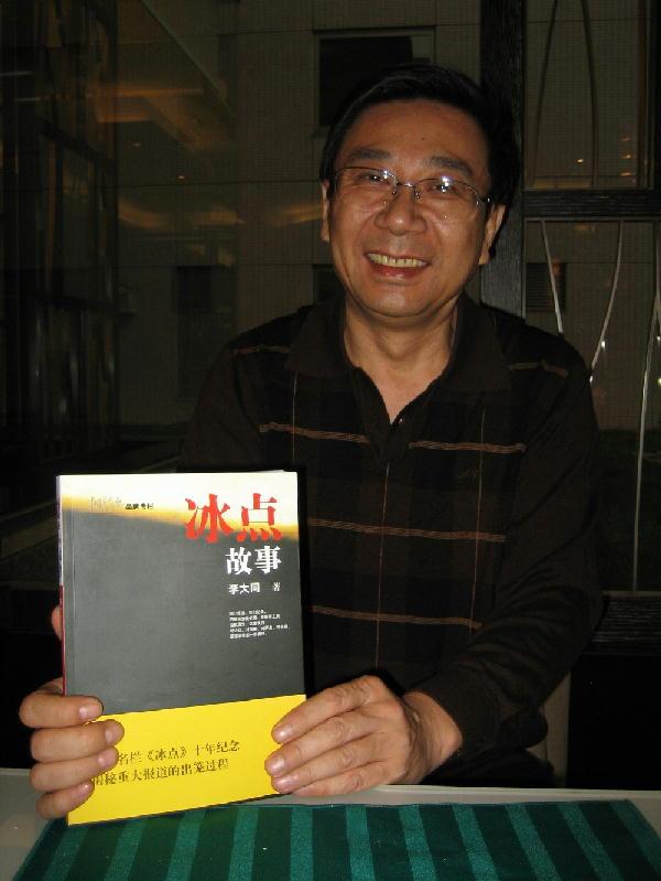 原中国青年报《冰点》周刊主编李大同 致日本国读者_d0027795_16363462.jpg