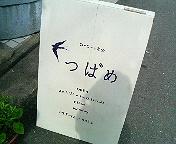 b0019820_0182398.jpg