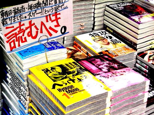 渋谷・啓文堂書店渋谷店の巻。_b0081338_1485528.jpg