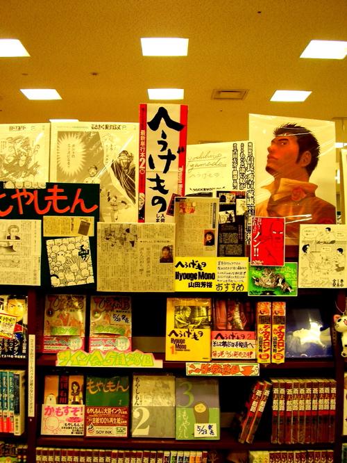 堂島・ジュンク堂書店大阪本店の巻。_b0081338_2162014.jpg