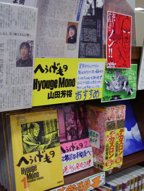 堂島・ジュンク堂書店大阪本店の巻。_b0081338_2163568.jpg