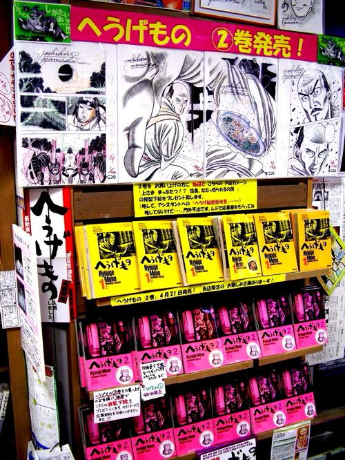 梅田・紀伊國屋書店コミックハウス阪急32番街店の巻。_b0081338_23414.jpg