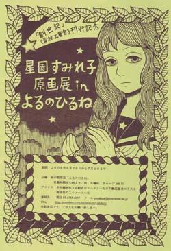 原画展と新刊のキレイなチラシ_e0050813_1182689.jpg