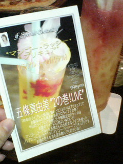 五條さんのライブ!_c0066224_222914.jpg