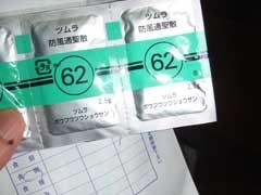 メタボリック・シンドロームと防風通聖散_b0054727_21385736.jpg